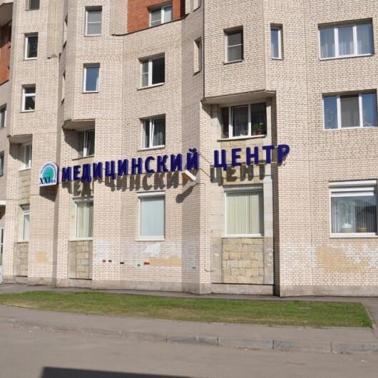 Медицинский центр XXI век (21 век) на Коломяжском, фото №1