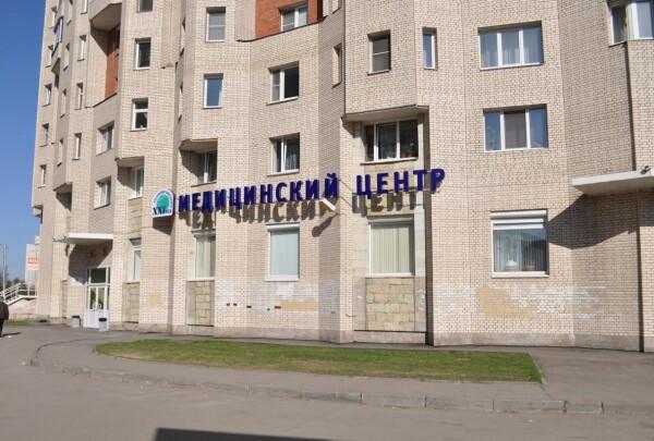 Медицинский центр XXI век (21 век) на Коломяжском
