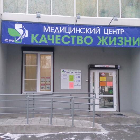 Медицинский центр Качество жизни, фото №1
