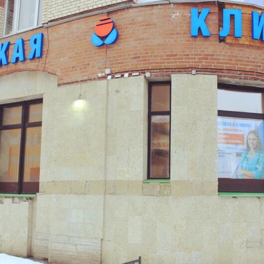 Невская клиника, фото №2