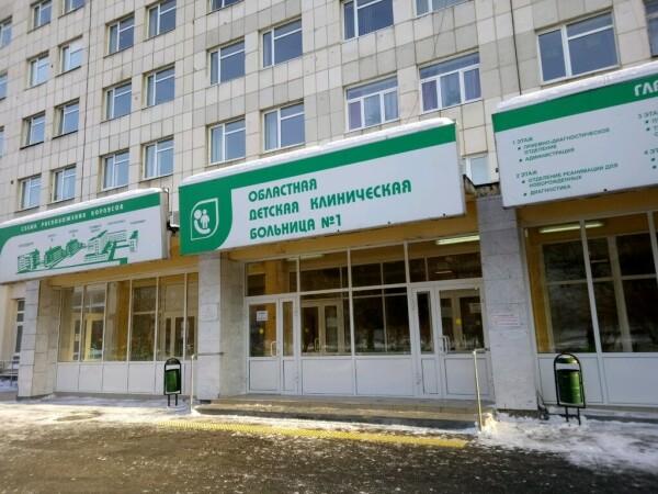 Областная детская клиническая больница № 1