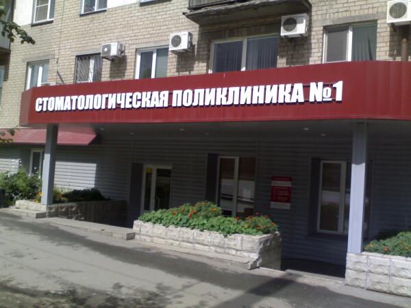 Стоматологическая поликлиника № 1