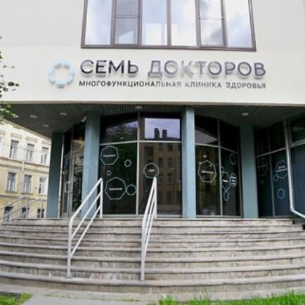 Медицинский центр Семь докторов, фото №2