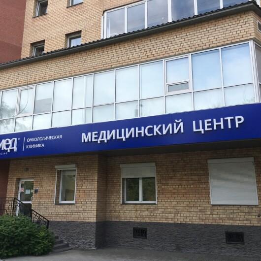 Клиника «Эвимед», фото №2