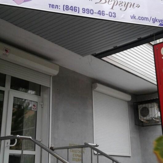 Гинекологическая клиника Вергун на Стара Загора, фото №1