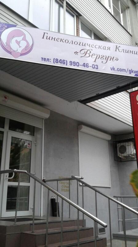 Вергун, гинекологическая клиника