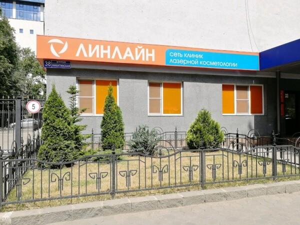 Сеть клиник «Линлайн» в Воронеже
