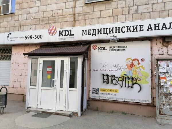 Лаборатория «KDL»на Героев Сталинграда