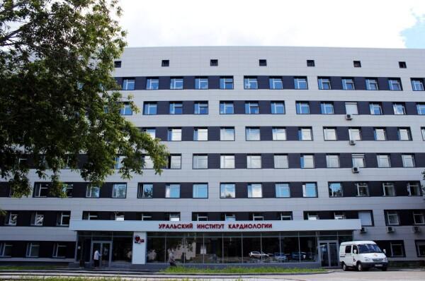 Уральский институт кардиологии