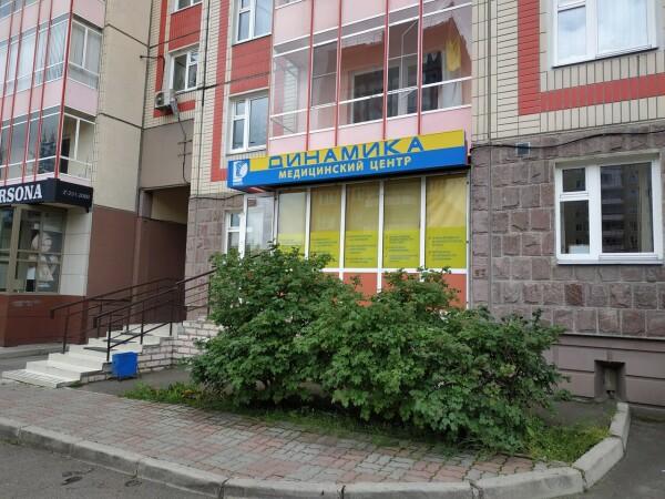 Медицинский центр «Динамика» на Академика Киренского