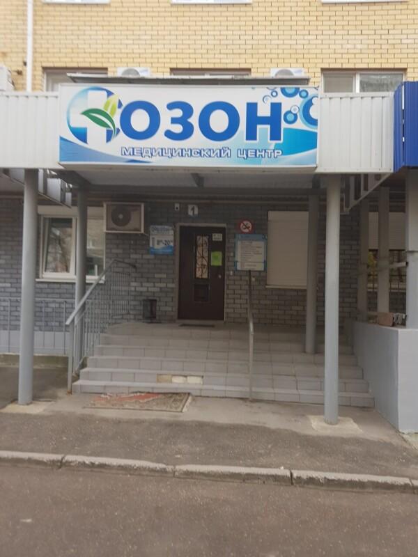 Медицинский центр «Озон»
