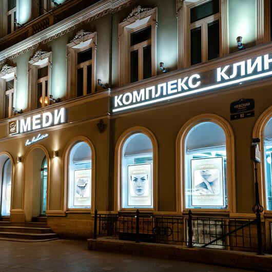 МЕДИ на Невском, фото №1