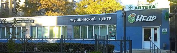 Медицинский центр «Кедр»
