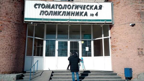 ЗАО «Стоматологическая поликлиника №4» на Большевистской