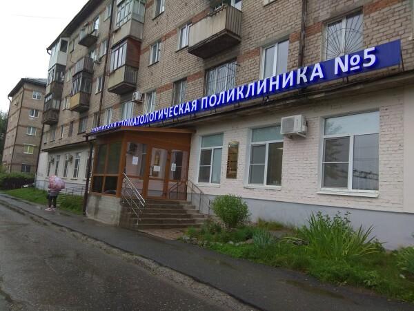 Стоматологическая поликлиника №5 на Чкалова