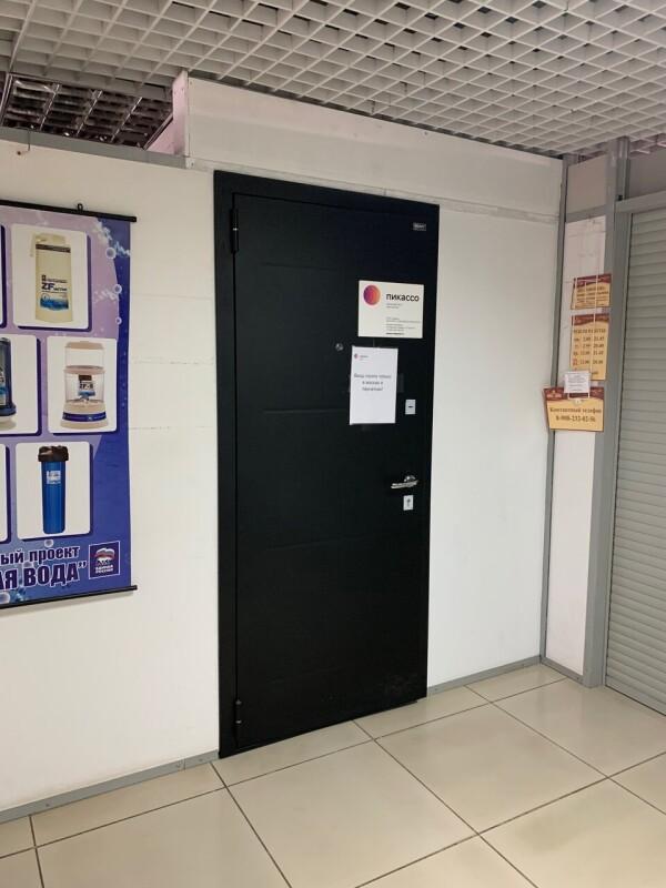 Диагностический центр «Пикассо» на Гордеевской