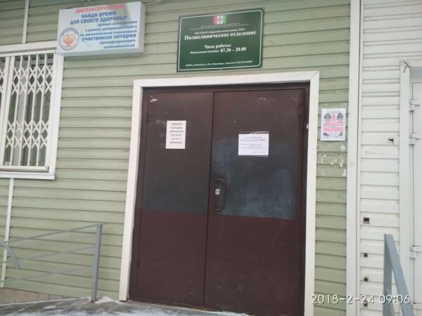 Поликлиника № 16 на Котовского