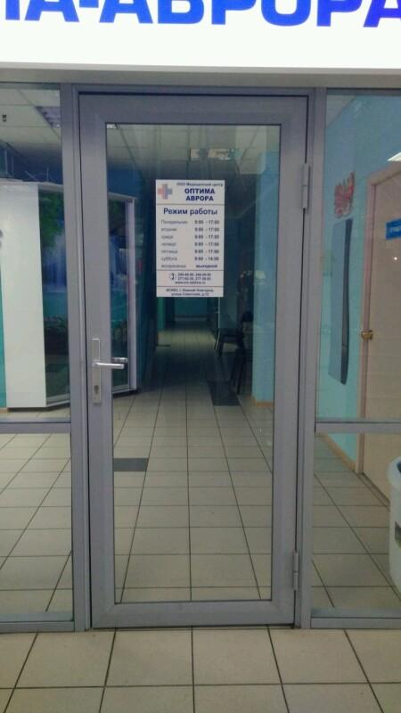 Медицинский центр «Оптима-Аврора»