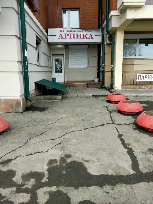 Медицинский центр «Арника»на проспекте Жукова