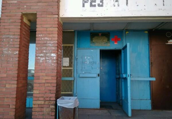 Городская наркологическая больница на Чекистов