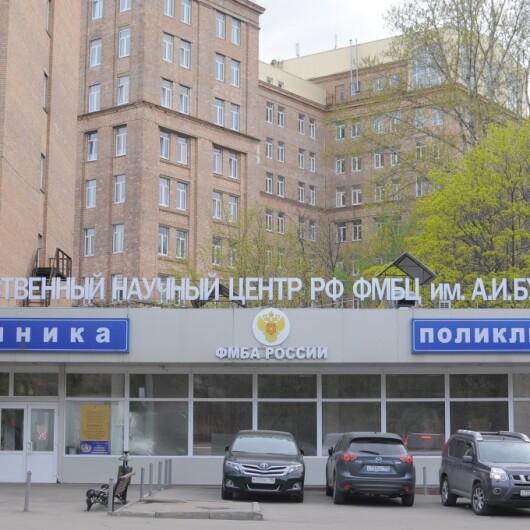 Государственный научный центр РФ им. Бурназяна, фото №1