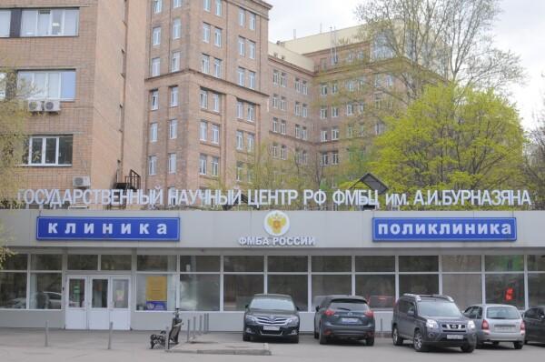 Федеральный медицинский биофизический центр им. А.И. Бурназяна