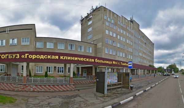 Городская больница №4 (ГКБ)