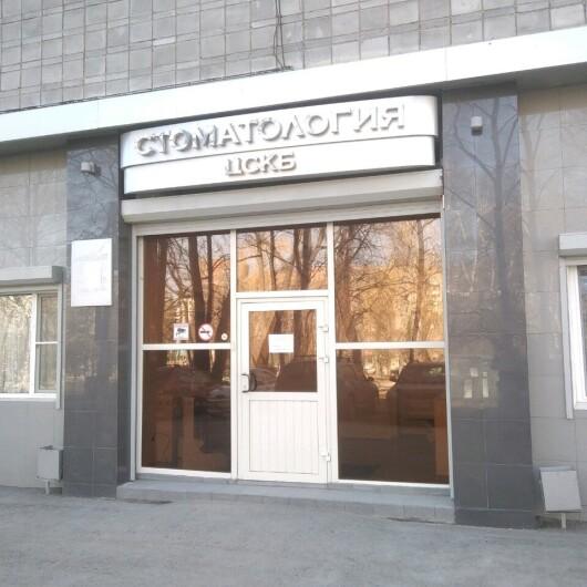 «Стоматология ЦСКБ» на Ленина 1, фото №3