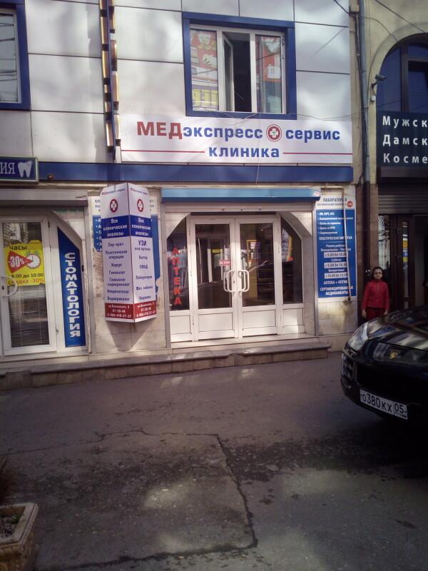 Медицинский центр «МедЭкспрессСервис»
