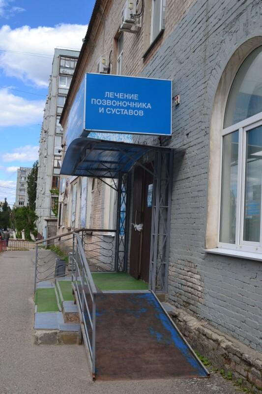 Сириус, медицинский центр