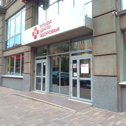 Клиника «Альфа-Центр Здоровья», фото №2