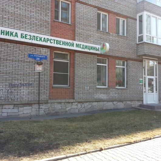 Клиника «Безлекарственная медицина», фото №2