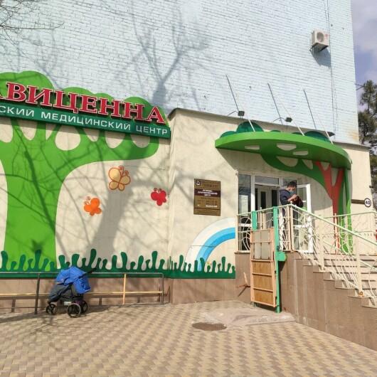 Детская клиника «Авиценна» на Коммунистической, фото №2