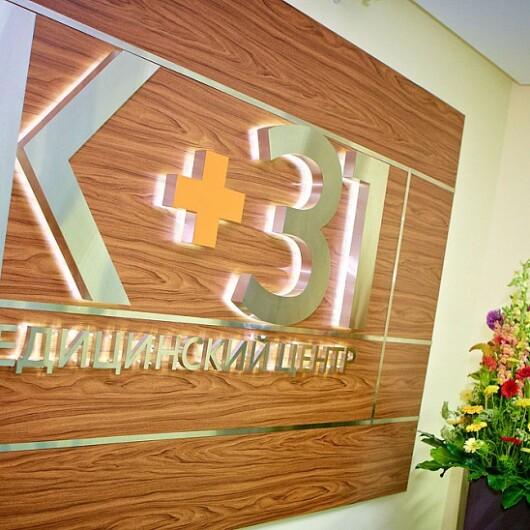 Клиника К+31, фото №1