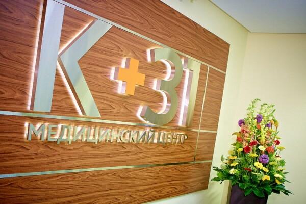 К+31, сеть многопрофильных медицинских центров