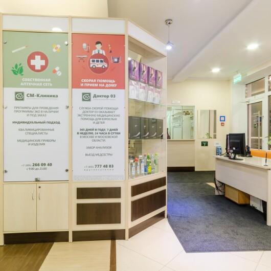 СМ-Клиника в Расковой, фото №3