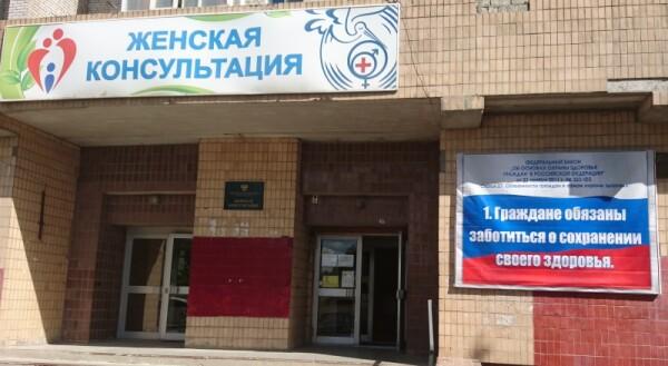 Женская консультация № 5 Краснооктябрьского района