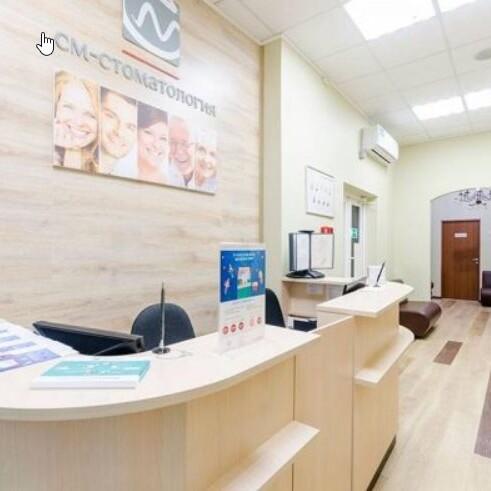 СМ-Стоматология на Клары Цеткин, фото №2