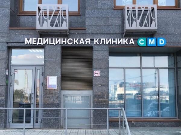 CMD в Котельниках