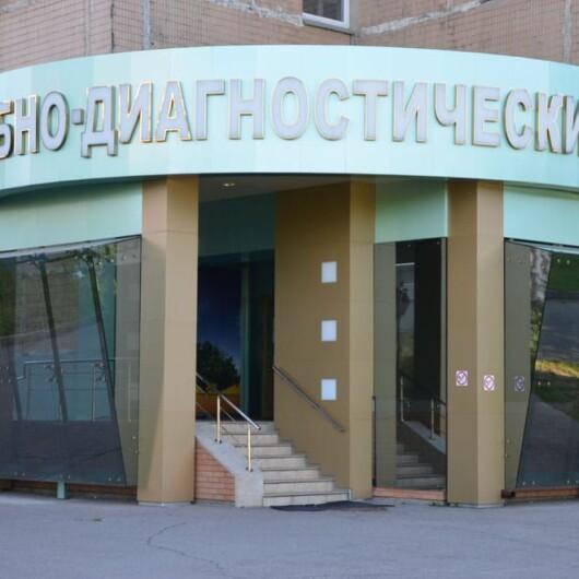 Лечебно-диагностический центр ЦКБ РАН, фото №1