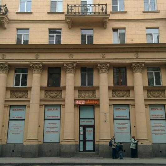 Reaclinic на Ленина, фото №3