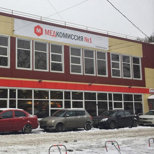 Центр Медкомиссия №1 на Ленсовета