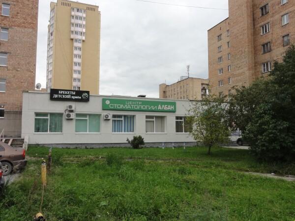 Стоматология «Албан»