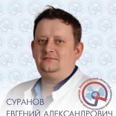 Суранов Евгений Александрович, анестезиолог