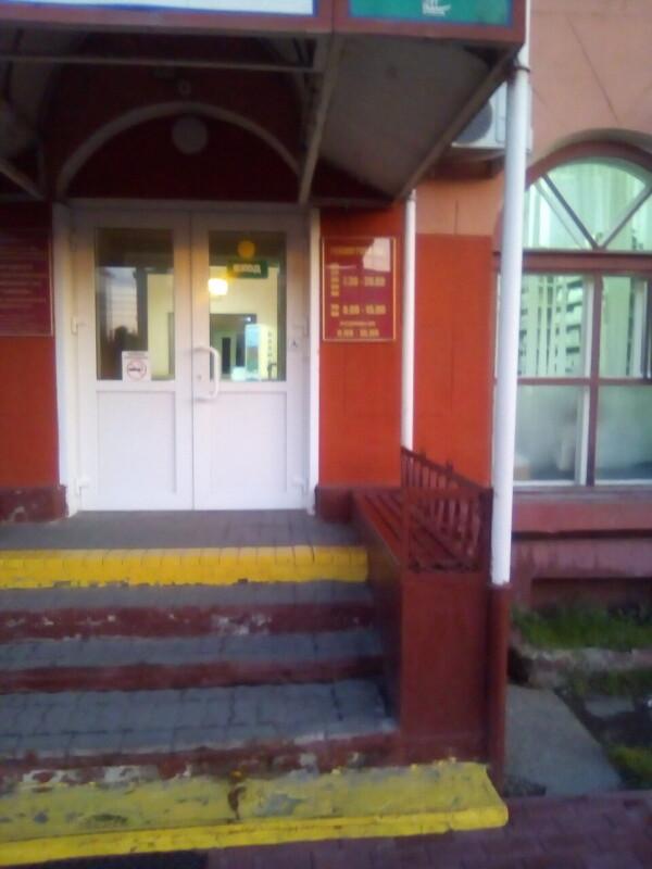 Стоматологическая поликлиника №2 на Интернациональной