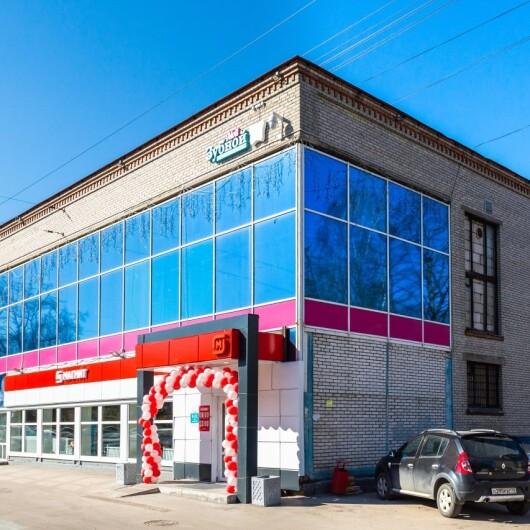 Мой Зубной в Колпино на Ленина, фото №1
