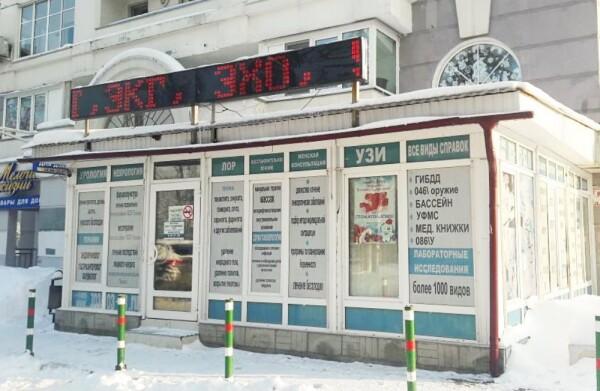 ГолденМед в Красногорске