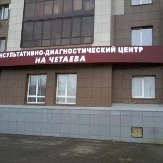 Консультативно-диагностический центр на Четаева, фото №1