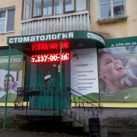 Стоматологическая клиника «Дентмастер», фото №1