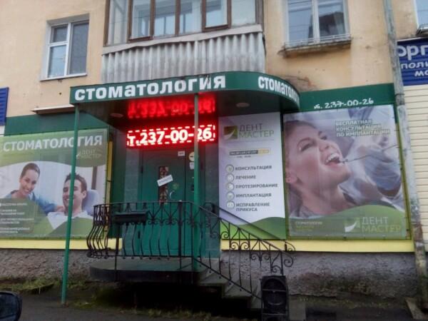 Стоматологическая клиника «Дентмастер»